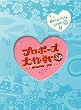 プロポーズ大作戦 スペシャル (2枚組) [DVD]