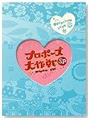 プロポーズ大作戦スペシャル DVD