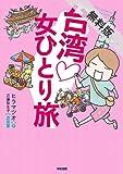 台湾 女ひとり旅【期間限定 無料お試し版】 (中経☆コミックス)