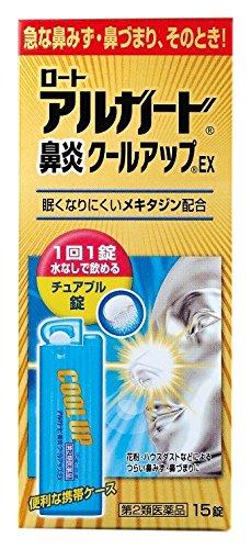 【第2類医薬品】アルガードクイックチュアブル 15錠
