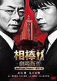 相棒Season14-16『右京の同級生』を観ました〜。