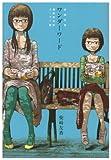 ワンダーワード―柴崎友香漫画家対談・エッセイ集