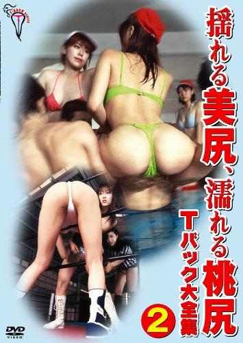 揺れる美尻、濡れる桃尻 Tバック大全集2 [DVD]