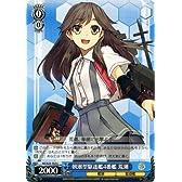 ヴァイスシュヴァルツ 朝潮型駆逐艦4番艦 荒潮/艦隊これくしょん(KCS25)/ヴァイス
