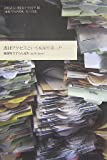 書肆アクセスという本屋があった—神保町すずらん通り1976-2007