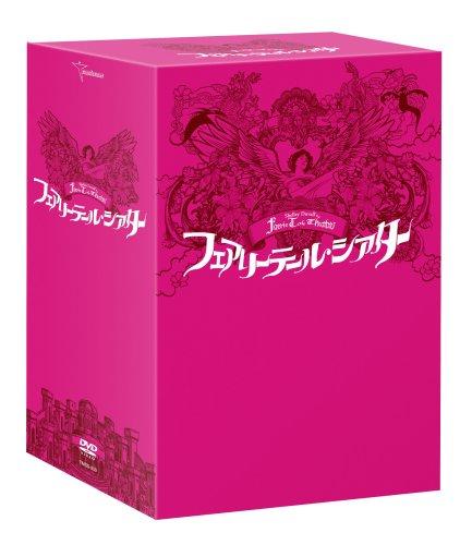 フェアリーテール・シアター DVD-BOX