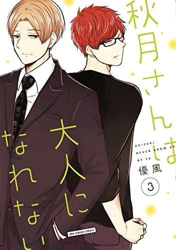 秋月さんは大人になれない(3): 裏少年サンデーコミックス