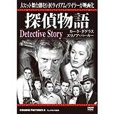 探偵物語 CCP-202 [DVD]