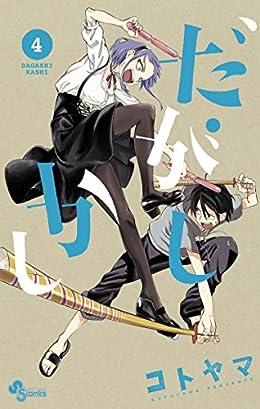 だがしかし(4) (少年サンデーコミックス)