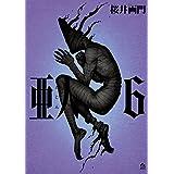 Amazon.co.jp: 亜人(6) 電子書籍: 桜井画門: Kindleストア