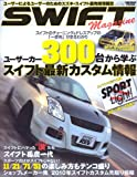 SWIFT Magazine (NEWS mook)