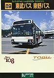 東武バス 東野バス (バスジャパンハンドブックシリーズS)
