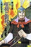項羽と劉邦―若き獅子たち (5) (希望コミックス (207))