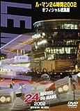 ル・マン24時間 2002 オフィシャル総集編 [DVD]