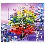 花ぞめ-朝崎郁恵