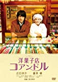 蒼井優 DVD 「洋菓子店コアンドル」