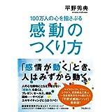 Amazon.co.jp: 100万人の心を揺さぶる感動のつくり方 eBook: 平野 秀典: Kindleストア