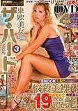 東欧美女ザ・ハード 2011年 04月号 [雑誌]