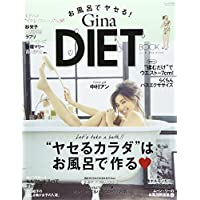 Gina DIET BOOK 表紙画像