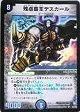 デュエルマスターズ 残虐覇王デスカール スーパーレア (特典付:プロモーションカード、希少カード画像) 《ギフト》