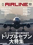 AIRLINE (エアライン) 2015年12月号