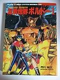 混淆世界ボルドー 1 (ピュアサイバーコミックスシリーズ)