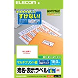 ELECOM 宛名ラベルシール A4サイズ 8面 20シート EDT-TM8
