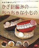 かぎ針編みのちっちゃな小もの―半日で編めちゃう (レディブティックシリーズ no. 2637)