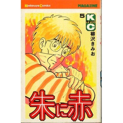 朱に赤(5) (少年マガジンKC)