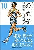 奈緒子 10―映画セレクト (ビッグコミックススペシャル)