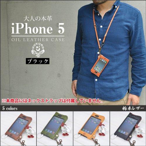 [2-95]iPhone 5 オイルレザーケース/本革(栃木レザー)【ブラック】