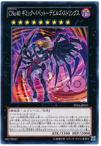 Yu-Gi-Oh! PP16-JP011 Number C40: Gimmick Puppet Devil's Strings Common - 1