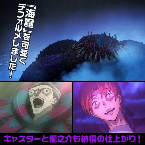 Fate/Zero 海魔ぬいぐるみ