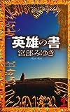 英雄の書 (カッパ・ノベルス)
