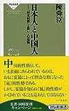 日本人と中国人――?同文同種?と思いこむ危険 (祥伝社新書 487)