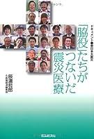 ドキュメント・東日本大震災 「脇役」たちがつないだ震災医療