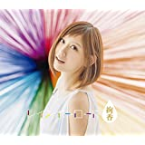 レインボーロード (CD3枚組+DVD)