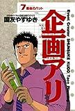 企画アリ(7) (ビッグコミックス)