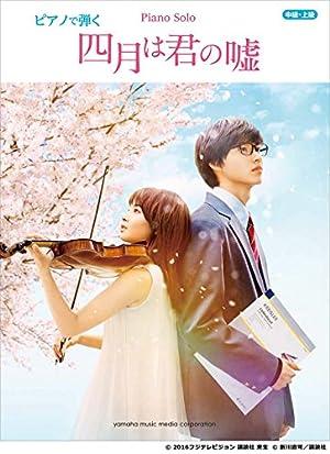 ピアノソロ ピアノで弾く 映画「四月は君の嘘」