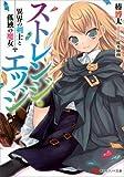 ストレンジ・エッジ 異界の剣士と孤独の魔女 (講談社ラノベ文庫)