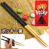 【食べちゃいたいくらい可愛い!】ポッキー箸(長さ18cm)【お弁当箱 ハシ おはし】 チョコ 在庫