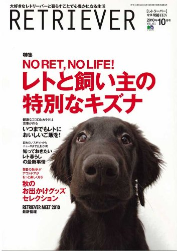 RETRIEVER (レトリーバー) 2010年 10月号 [雑誌]