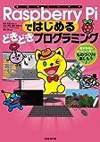 Raspberry Piではじめるどきどきプログラミング 〜自分専用のコンピューターでものづくりを楽しもう!