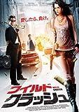 ワイルド・クラッシュ [DVD]