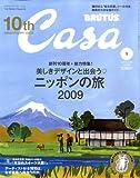 Casa BRUTUS (カーサ・ブルータス) 2009年 01月号 [雑誌]
