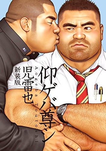 仰ゲバ尊シ 新装版(仮) (BAKUDANコミックス)