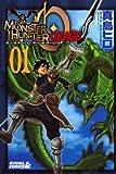 モンスターハンターオラージュ 1 (1) (ライバルコミックス)