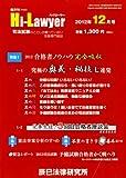 月刊 Hi Lawyer (ハイローヤー) 2012年 12月号 [雑誌]