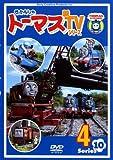 きかんしゃトーマス 新TVシリーズ 〈第10シリーズ〉4[DVD]