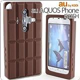 [au AQUOS Phone IS12SH専用]チョコレートシリコンケース(みんな大好きミルクチョコ)